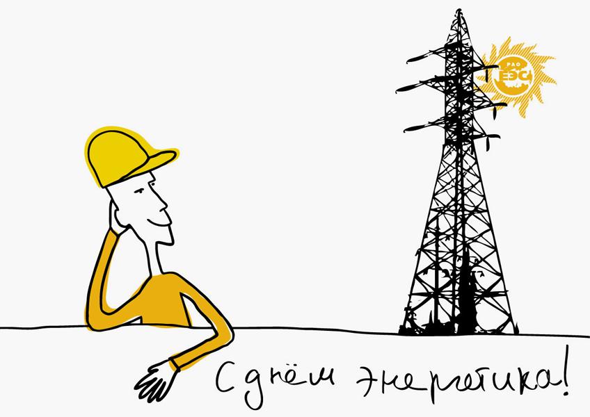 Открытки ко дню энергетика 2014